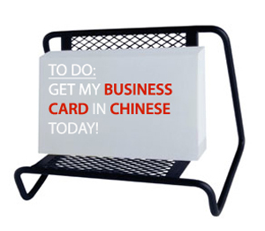 A Black Businesswoman in China: Don't Skimp on Business Cards (Part 2)